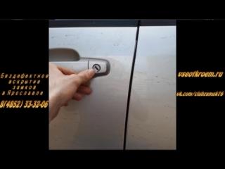 Вскрытие автомобиля Chery Fora в Ярославле 8(4852) 33-32-06
