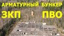 Арматурный бункер - защищенный командый пункт МВО ПВО. Заброшка. Сталк. Недострой. Опасно!