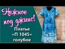 Платье Модель П 1045 Голубое (48-62) 1110р [СОНЛАЙН ИНТЕРНЕТ-МАГАЗИН]