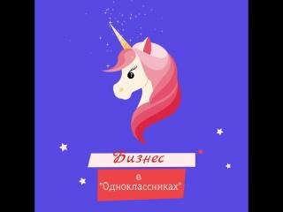 Бизнес-аккаунт в Одноклассниках