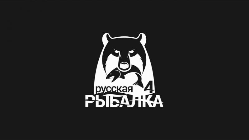 Русская рыбалка 4. Фарм леща на остроге.