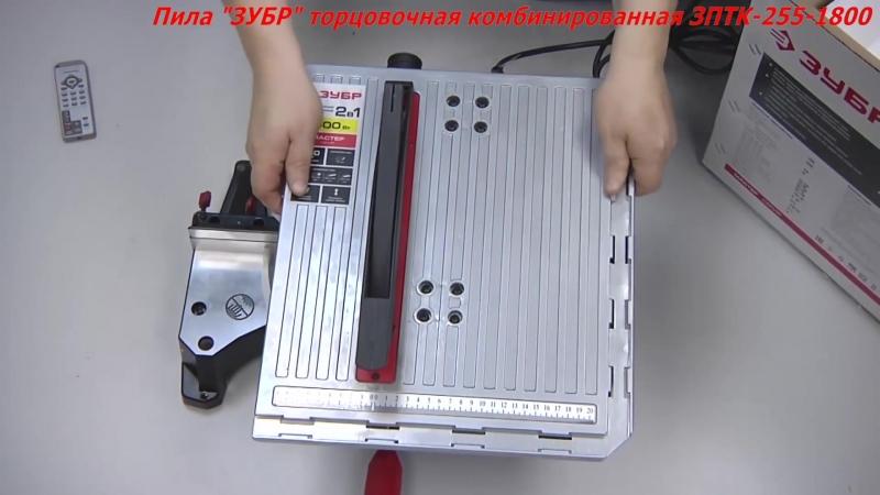 """Пила """"ЗУБР"""" торцовочная комбинированная ЗПТК-255-1800"""