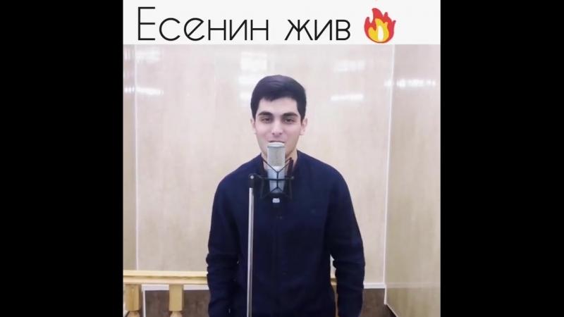 Есенин жив 🔥