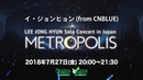 【公式】イ・ジョンヒョン(from CNBLUE) Solo Concert in Japan -METROPOLIS-