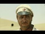 Ваше благородие - Белое солнце пустыни поёт -Павел Луспекаев 1969