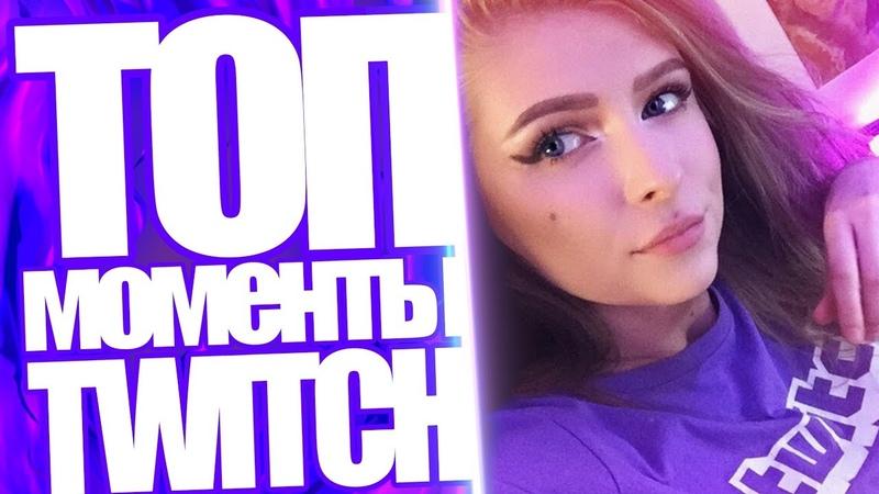 Топ Моменты с Twitch | Стримерша и Гимн Российской Федерации | Папич Забанил Себя | Правильный IRL