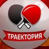 Настольный теннис Вологда ТРАЕКТОРИЯ