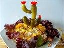 Салат 'Цветущий кактус'