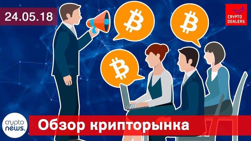 Goldman Sachs вводит фиат на рынок. Киевляне рекорд оплата пиццы крипто. American Express блокчейн