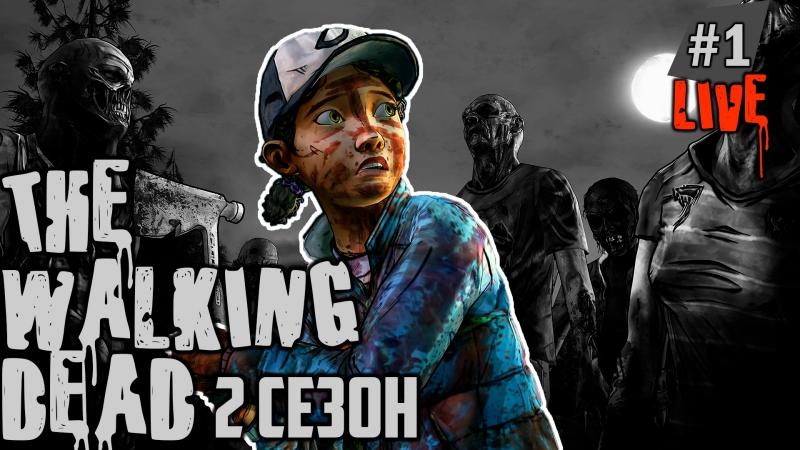 [The Walking Dead]   2 Сезон   1 Эпизод   1