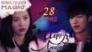 Mania 28 32 720 Игра в любовь The great seducer