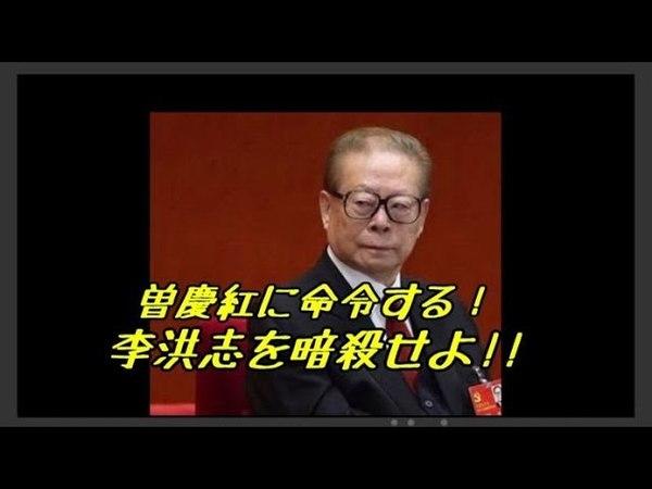 江沢民派による暗殺計画 過去何度もあった