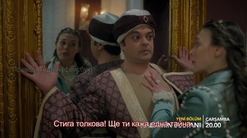 Султана на сърцето ми / Султан Моего Сердца - еп. 5 фр. 2 - бг.суб.