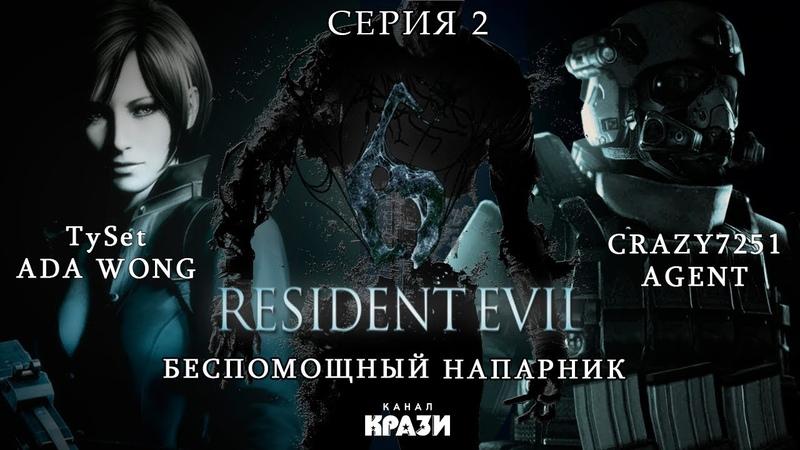 [Resident Evil 6 AdaAgent] 2 - БЕСПОМОЩНЫЙ НАПАРНИК