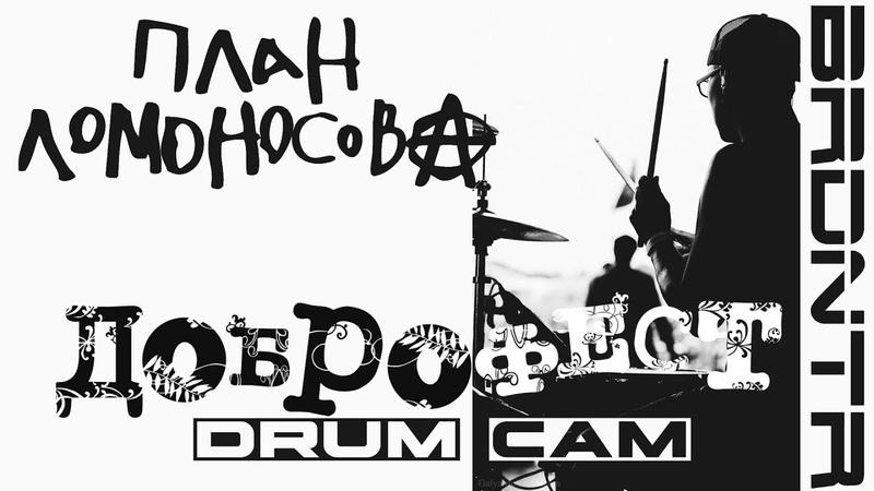 План Ломоносова Х LIVE ДОБРОФЕСТ 2018 (Drum Cam)