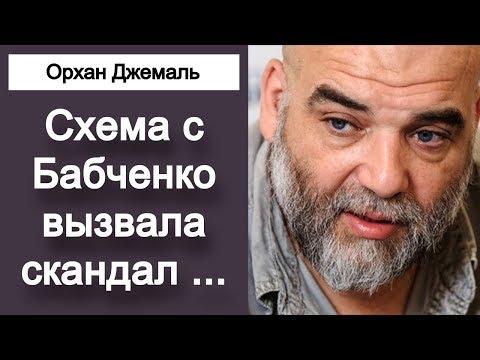 Схема с Бабченко вызвала скандал ... Орхан Джемаль 31.05.2018
