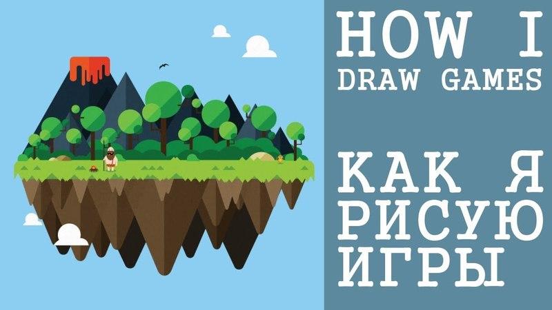 Как я рисую 2D спрайты тайлы и векторную графику для игр Illustrator и Геймдев Флатинго