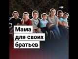 Мама для своих братьев