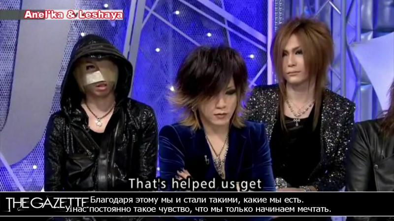 The Gazette на J-Melo [23.09.2012] с русскими субтитрами