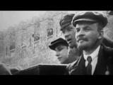 Ленин (Спасибо, Ильич!)