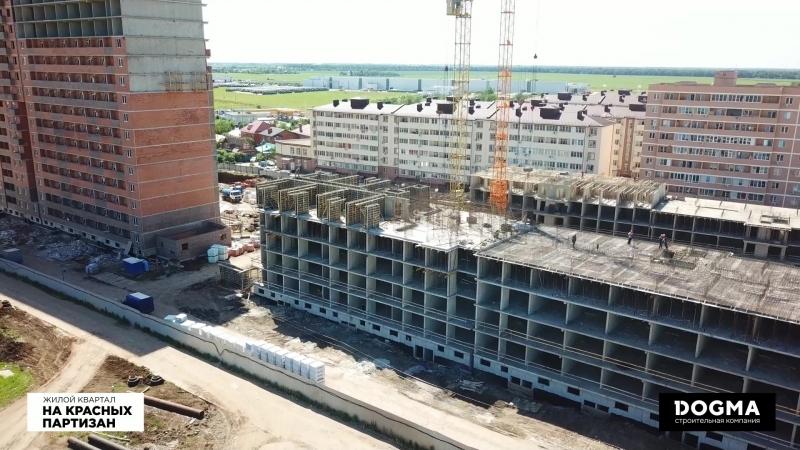 Видеоотчет по строительству ЖК На Красных Партизан (май 2018 г.)