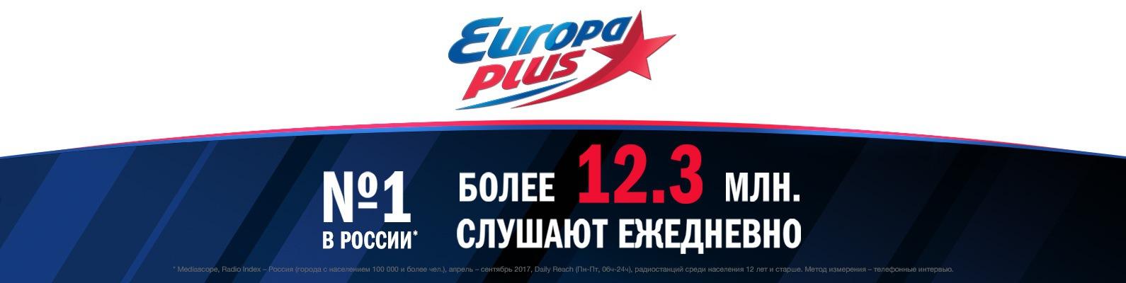 Сегодняшнее радио европа плюс список иностранных песен