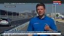 Новости на Россия 24 В Тамани и Керчи встречают первых гостей которые приехали по новому Крымскому мосту