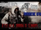 Стрим по S.T.A.L.K.E.R.: Shadow of Chernobyl №4 (финальный стрим)