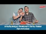 [Итальянцы by Kuzno Productions] Итальянцы пробуют пить пиво по-русски
