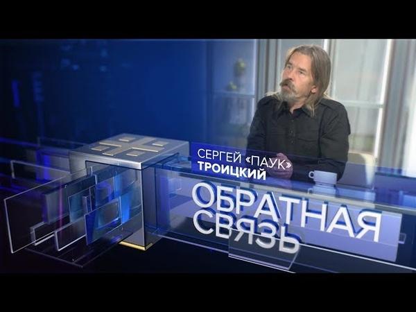 Сергей Паук Троицкий Москве такое и не снилось