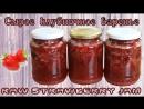 Сырое клубничное варенье / Raw strawberry jam recipe