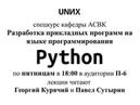 [UNИX][Python-Dev] Лекция 4. Интерпретатор командной строки