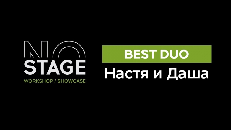 NO STAGE contest | Настя и Даша | BEST DUO
