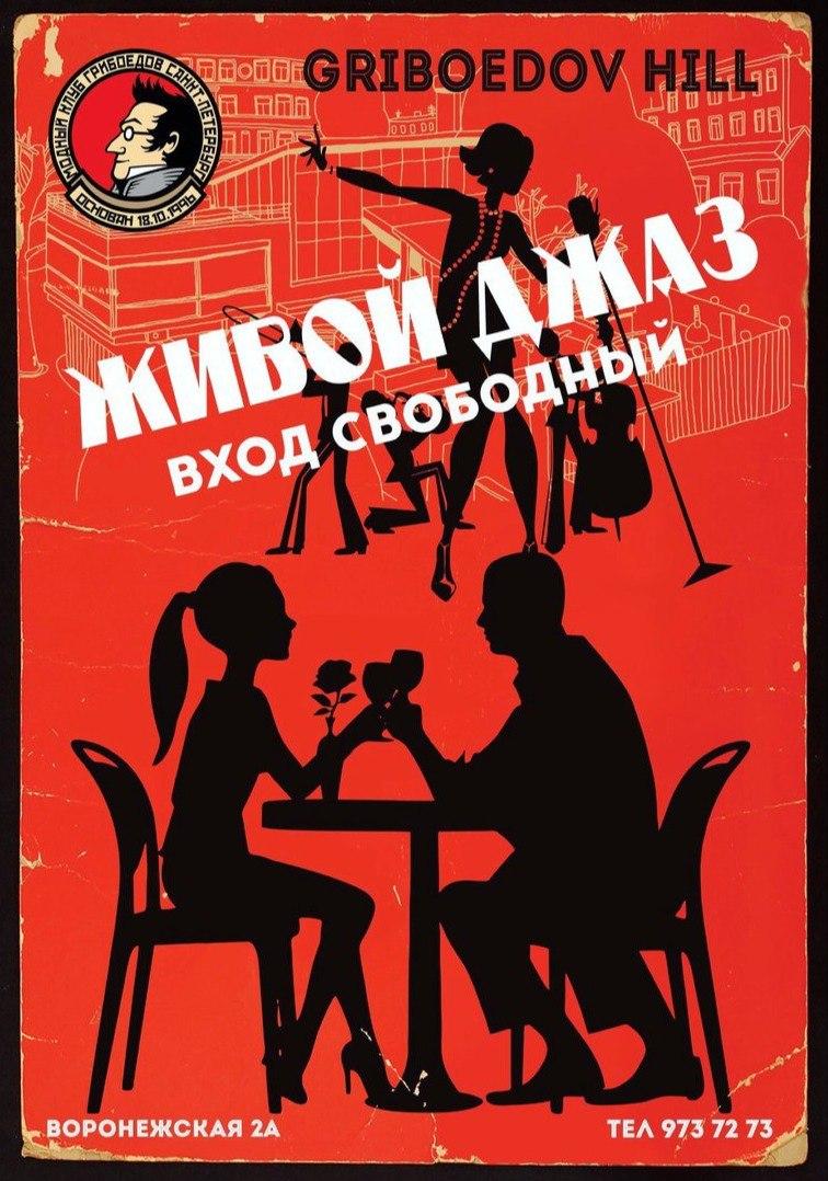 Jazz Jam в клубе Грибоедов!