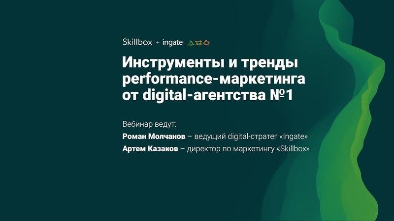Мастер-класс «Инструменты и тренды performance-маркетинга от digital-агентства №1»