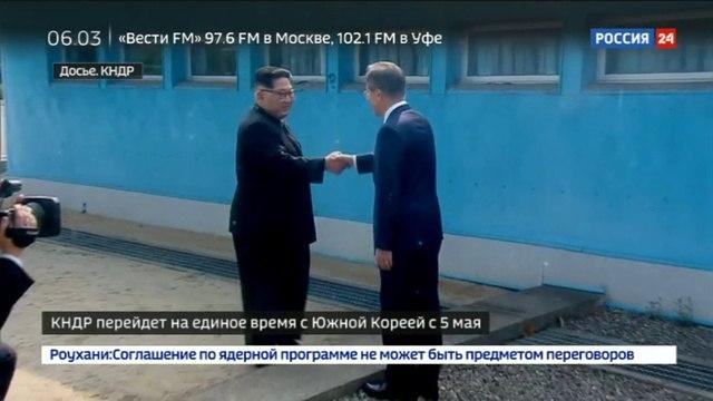 Новости на «Россия 24» • КНДР переходит на единое с Южной Кореей время