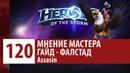 МНЕНИЕ МАСТЕРА Assasin Гайд Фалстад Heroes of the Storm