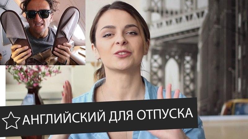 Английский для ПУТЕШЕСТВИЙ В самолете с Кейси Нейстат Skyeng