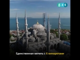Главная достопримечательность Стамбула мечеть Султана Ахмета