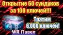War Robots: Открытие 60 сундуков за 100 ключей! Чёрный рынок!