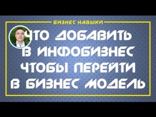 Что добавить в инфобизнес, чтобы перейти в бизнес модель   Евгений Гришечкин