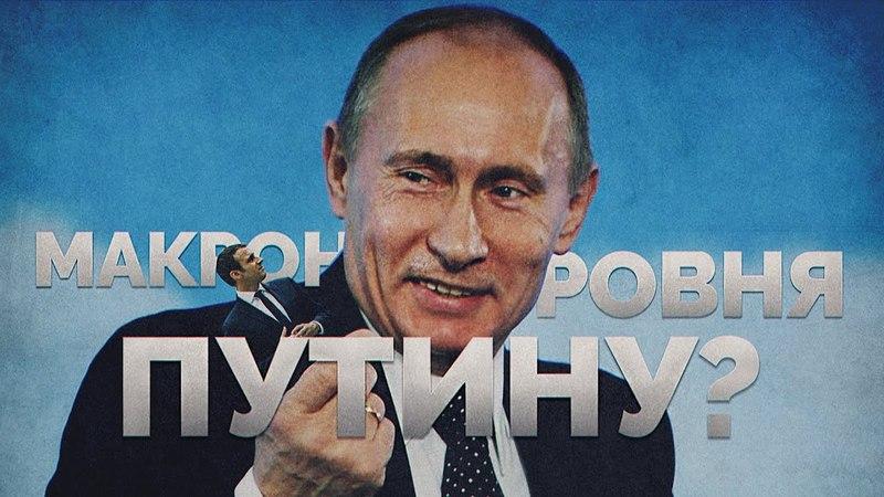 Макрон ровня Путину? (Руслан Осташко)