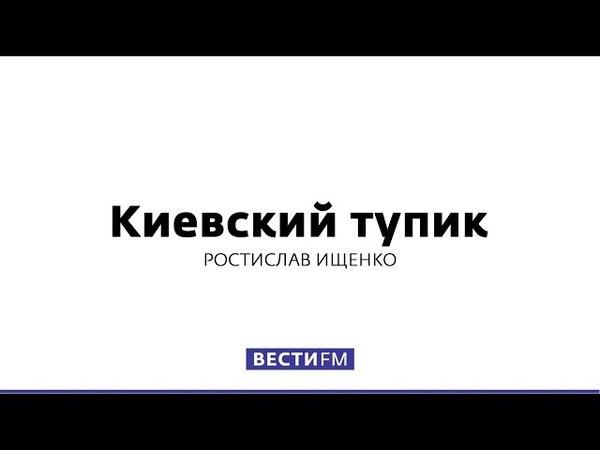 Киев плохо контролирует свою армию * Киевский тупик (24.05.2018)
