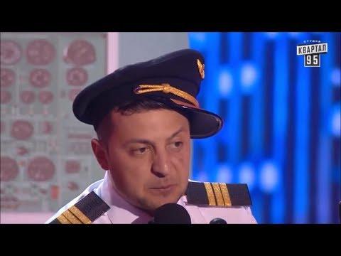От этого номера зал плакал! Почему не стоит летать трезвым Отдых в Греции и бухие пилоты - До Слез!
