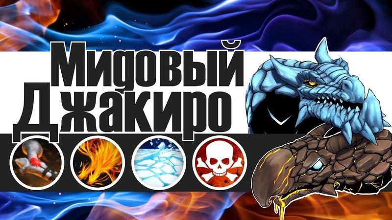 Джакиро поджигает вражеские пердаки — Dota 2