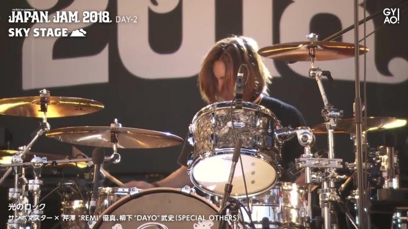 (Live) Sambomaster x REMI DAYO (SPECIAL OTHERS) - Hikari no Rock (JAPAN JAM 2018 DAY-2)