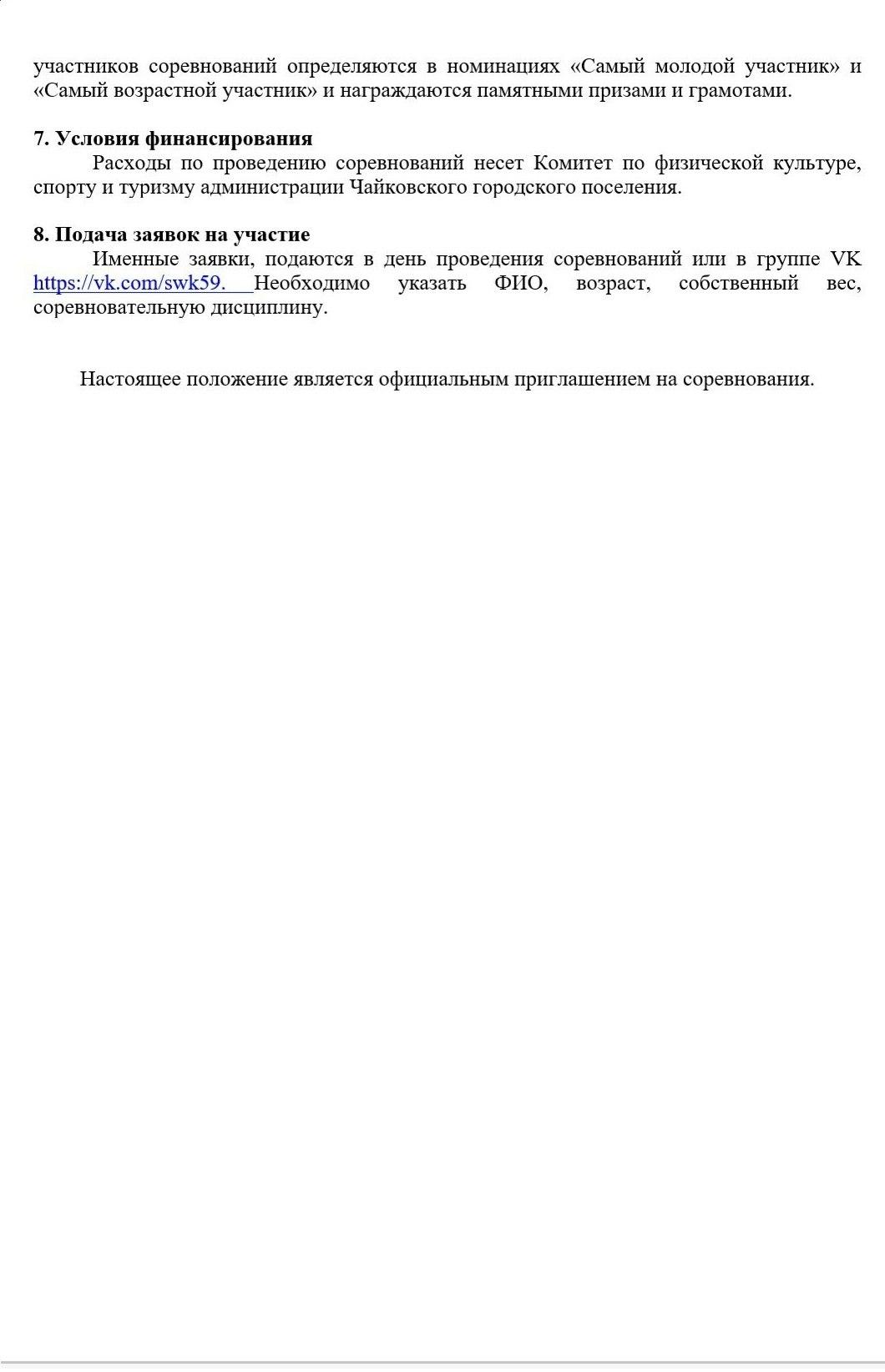 положение, турнир по стритлифтингу, Чайковский, 2018 год