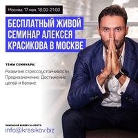 Бесплатный живой семинар Алексея Красикова