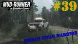 Обзор модов для игри в MudRunner(Nissan Titan Warrior 2016)