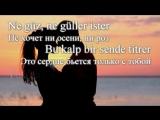 Rafet El Roman -- Bana Sen Lazimsin (+русский перевод).mp4